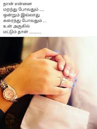 pin by bhuvana jayakumar on tamil quotes love quotes images