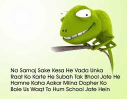 very funny es in urdu esgram