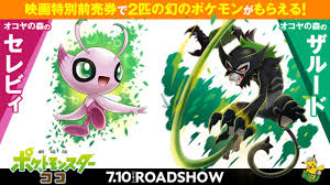Zarude And Shiny Celebi Codes Announced As Pre-Booking Gifts For ...