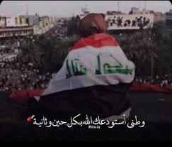 8 صور العراق 2020 رمزيات علم العراق 2020 علم العراق خلفيات 2020