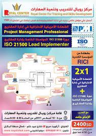تصميم اعلان دورة تدريبية Project Management Professional