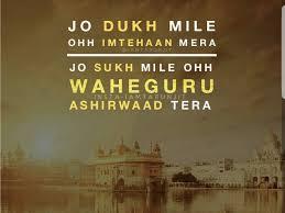 waheguruji images sikh quotes guru granth sahib quotes