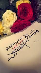 الله يسعد مساكم مساء جميل ورد احمر ابيض Photo Quotes Photo