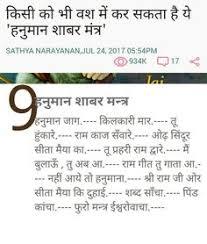 sanskrit slokas meaning in hindi about life