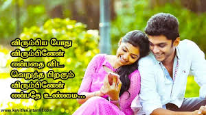 best tamil quotes dp images for whatsapp kavithai in tamil