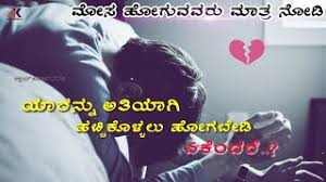 kannada sad love whatsapp status video