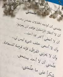 علمتني ان لا احد يستحق Wise Words Quotes Arabic Quotes