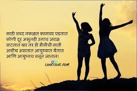 marathi suvichar photo