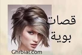 قصات بوية من اجمل قصات البوي غربيات موقع للمرأة العربية
