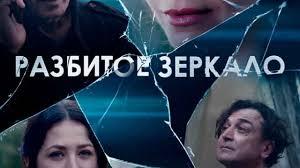 Русский сериал Разбитое зеркало 2020 бесплатно скачать через торрент