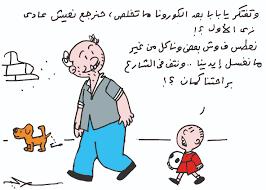 كاريكاتير المصري اليوم
