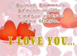 wedding wishes to husband in tamil
