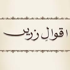inspirational urdu quotes aqwaal e zareen home facebook