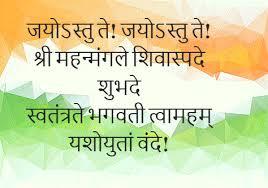 best starting of speech in marathi