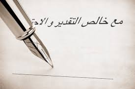 email and letter signatures in arabic arabic online