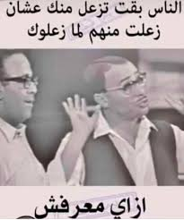 Funny Quotes Image By Samar Anan On نكت Funny Arabic Quotes