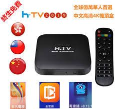 2019 HTV BOX Chinese TV Box 最新中文電視盒,香港,台- Buy Online in El Salvador at  Desertcart