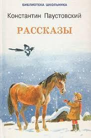 """Книга """"К. Паустовский. Рассказы"""""""