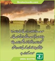 quotes in urdu about secrets archives quotes in urdu