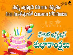 happy birthday quotes and wishes in telugu languauge happy