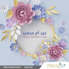 Pin By Gihan Dia El Din On للمناسبات Happy Mothers Day Mom Day