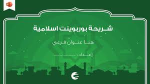شريحة مقدمة بوربوينت دينية لبرزنتيشن إسلامي ادركها بوربوينت