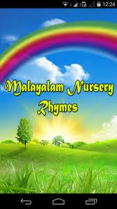 malam nursery rhymes audio 1 1 free