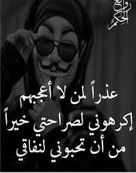 بقدر الحب ياتي الكره اقوال عن الكراهية عزه و ثقه