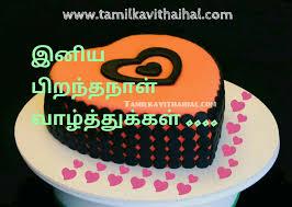 iniya p tha naal valthukkal tamil kavithaigal wishes happy