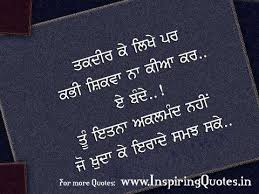 punjabi quotes on god guru thoughts about guru god