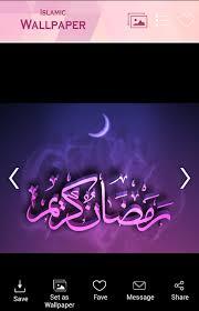 ic muslim wallpapers ic