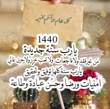 كلام حلو عن السنه الجديده بداية سنة حلوة وبكلام احلى صباح الورد
