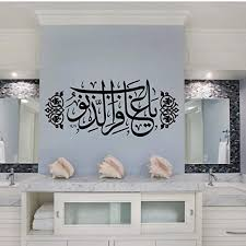 Amazon Com Wall Stickers Murals Islamic Muslim Arabic Words Calligraphy Quran Wall Sticker Vinyl Decal Art Mural Diy Wallpaper Kitchen Dining