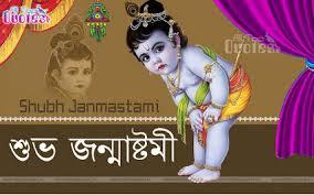 happy krishna janmashtami in gujarati quotes wishes sms