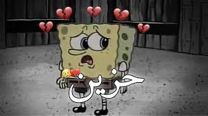 حالات واتس اب حزينه سبونج بوب حزين Spongebob Sad Whatsapp Status