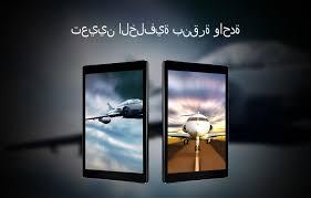 خلفيات الطائرات For Android Apk Download