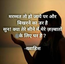 love quote broken feelings memories khwahish english quote