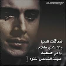 حزن ودموع دمعةحزن توجع اوي حبيبي