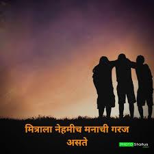 best friendship status in marathi friendship quotes in