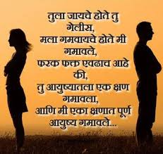 marathi sad status images sad marathi shayari for whatsapp status