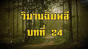 ล่องไพร วิมานฉิมพลี บทที่ 11 ดินแดนที่ต้องห้าม | สองยาม的Youtube视频效果分析报告 -  NoxInfluencer
