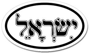 Israel Vinyl Sticker Oval For Cars Any Surface Lands People