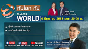 LIVE] ทันโลก กับ Thai PBS World 9 มิ.ย. 2563 - YouTube