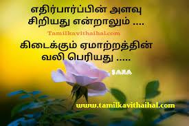 beautiful tamil valkkai ethirparppu ematram vali periyathu sana
