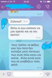 friendship goals quotes greek image by rayman on