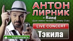 Скачать Песню Антон Лирник - Текила №123009594 Бесплатно и слушать ...