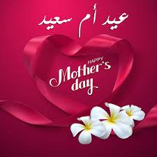 ه نا اجمل صور عيد الام 2020 Mother S Day احتفالا بيوم الام العالمي