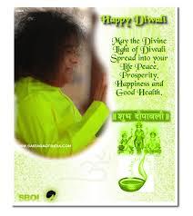 sai baba diwali in prasanthi nilayam greeting cards