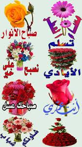 ملصقات عربية ورود زهور وعبارات Wastickerapps For Android Apk