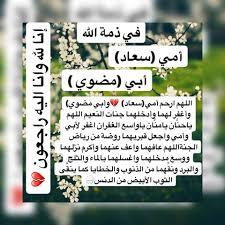 أمي وأبي رحمكم الله Posts Facebook